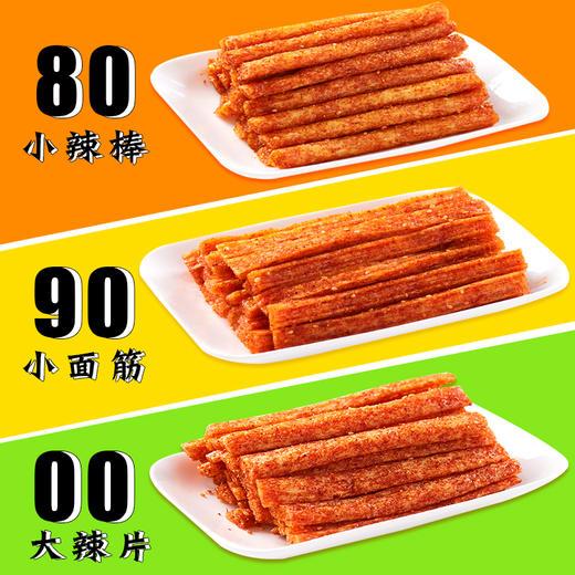 【江浙沪包邮】网红80&90后辣条 5包装 9.9元 商品图3