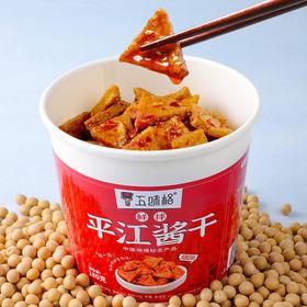 【湖南即食豆制品零食】现拌平江酱干 五味格
