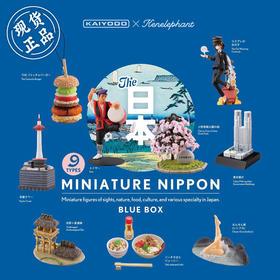 海洋堂 日本风俗特产盲盒 蓝色 Miniature Nippon