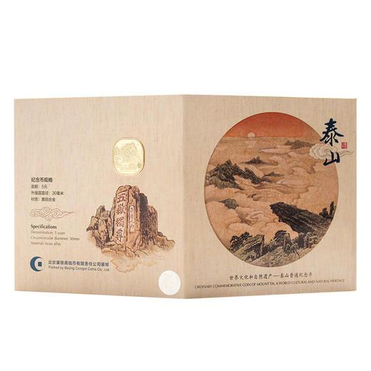 泰山纪念币山水卡(康银阁官方装帧) 商品图2