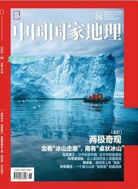 中国国家地理2020年第11月