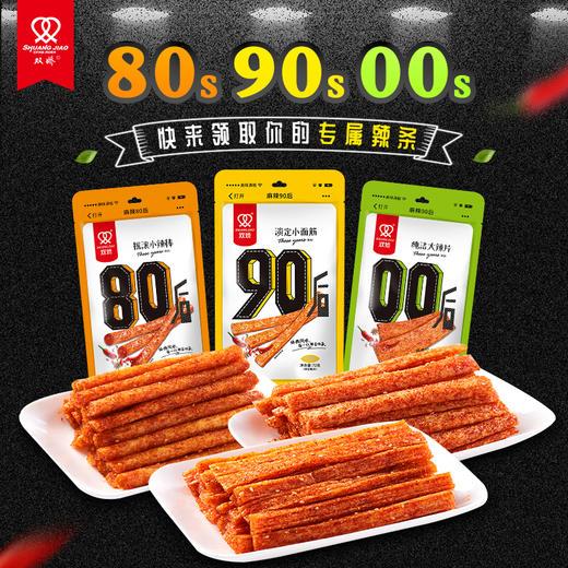【江浙沪包邮】网红80&90后辣条 5包装 9.9元 商品图0