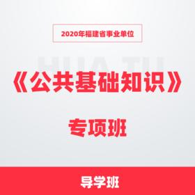 2020年福建省事业单位《公共基础知识》专项班