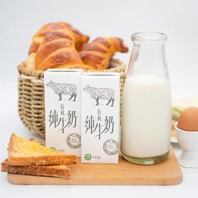 归一有机纯牛奶 | 每天两盒,随时补充营养,喝出强健的身体
