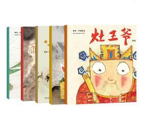 熊亮中国绘本(全5册)