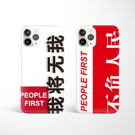 人民网「我将无我 不负人民」套装 华为P30/P20/P10 Pro/Mate 20/Mate 10/Mate 9、iPhone X/Xs Max/8P钢化玻璃手机壳 全包边保护套 商品图0