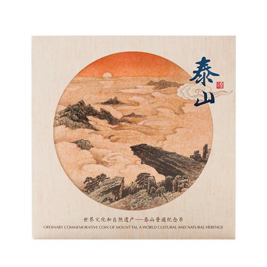 泰山纪念币山水卡(康银阁官方装帧) 商品图3