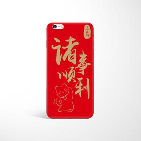【同型号买一送一】iPhone 6P/6sP iPhone 7/8 iPhone 7P/8P 诸事顺利 玻璃手机壳 全包边保护套 2款