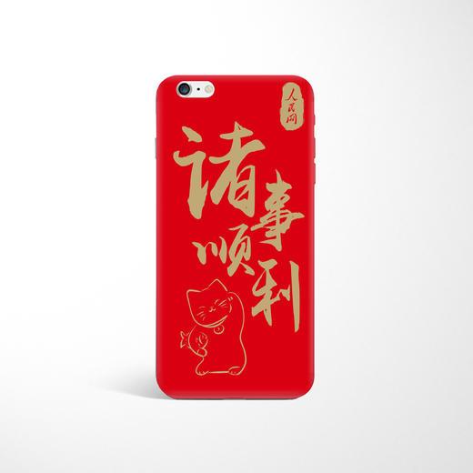 【同型号买一送一】iPhone 6P/6sP iPhone 7/8 iPhone 7P/8P 诸事顺利 玻璃手机壳 全包边保护套 2款 商品图0