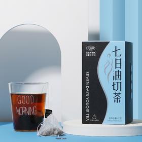 【测试】7日油切茶