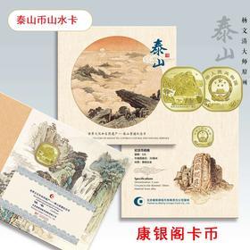 【卡币】泰山纪念币山水卡(康银阁官方装帧)