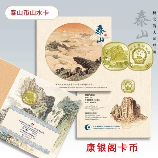 泰山纪念币山水卡(康银阁官方装帧) 商品图0