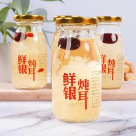 【江浙沪包邮】33.5元6瓶装 190g/瓶 网红鲜炖银耳羹 无添加
