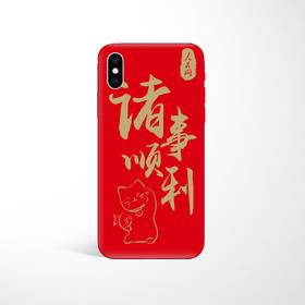【同型号买一送一】 iPhone Xs Max/iPhone Xs/iPhone X/iPhone XR/iPhone SE 诸事顺利手机壳 全包边保护套 2款