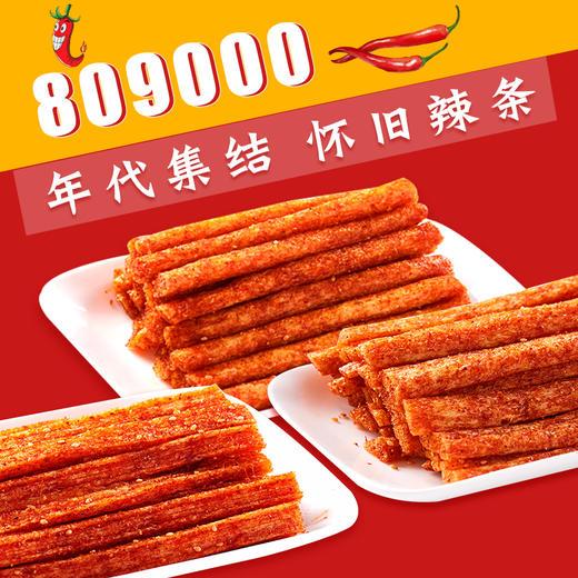 【江浙沪包邮】网红80&90后辣条 5包装 9.9元 商品图4