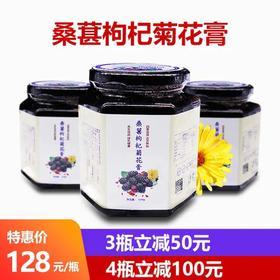 [小符严选]桑葚枸杞菊花膏 特级新鲜桑葚 纯手工 550g/瓶