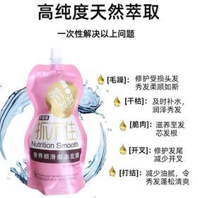 水尚茗蔻-抓不住焗油发膜500g护发素