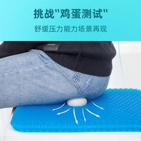 【降温神器】默货凝胶蜂窝冰垫 清凉舒适 人体工学设计 久坐不累 透气不闷
