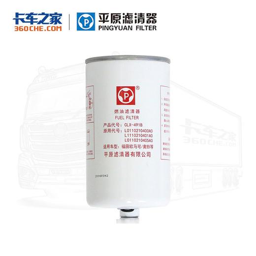 平原 柴油滤芯 CLX-491B 奥铃CTX、欧马可3系、福田时代M3等 商品图0