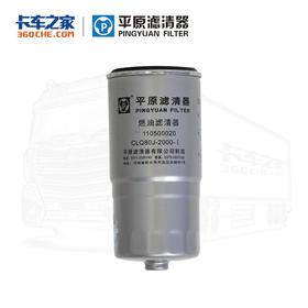 平原 柴油滤芯 CLQ80J-2000-I 江铃汽车、顺达窄体等
