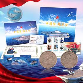 【建军纪念】《中国梦·强军梦》纪念章邮票套装