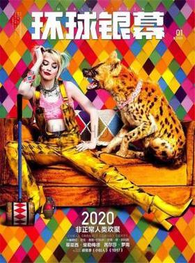环球银幕2020年第11月