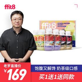 【罗永浩同款同价 买1发2】 ffit8轻体代餐棒/蛋白瓶 奶昔 丰富膳食纤维 轻体燃卡 营养饱腹