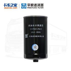 平原 柴油滤芯 CLX-282A 五十铃600P/五十铃KV600/五十铃100P等