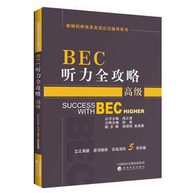 BEC听力全攻略(高级)