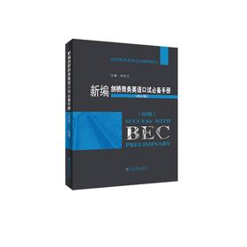 新编剑桥商务英语口试必备手册(初级)