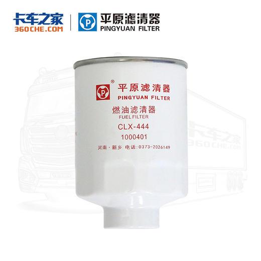 平原 柴油滤芯 CLX-444 康铃808、江淮骏铃V5、重汽HOWO轻卡等 商品图0
