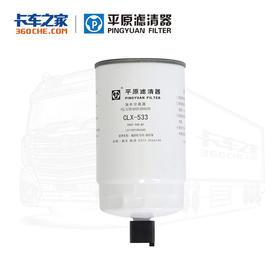 平原 柴油滤芯 CLX-533 江淮骏铃V6、解放虎V 、重汽豪曼H4等