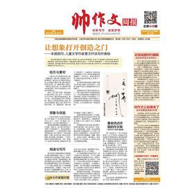欢迎订阅《帅作文》武汉中心城区周报征订