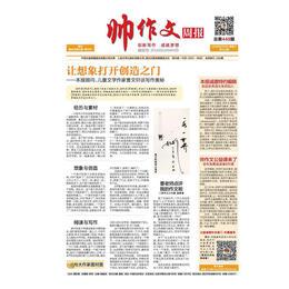 欢迎订阅《帅作文》武汉中心城区周报征订(下单提醒:下次出刊时间为2021年3月初)