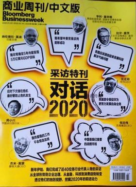 商业周刊(中文版)2020年19期至20期