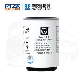 平原 柴油滤芯 CLX-492A 江淮帅铃Q6、重汽HOWO统帅、 豪曼H3等