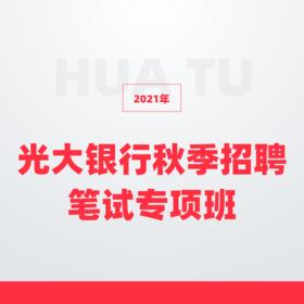 2021中国光大银行专项班