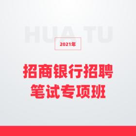 2021招商银行秋季招聘专项班
