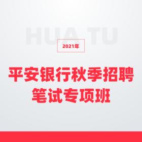 2021平安银行秋季招聘专项班