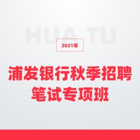 2021浦发银行秋季招聘专项班