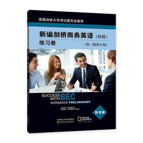 新编剑桥商务英语练习册(初级)