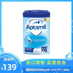 德国爱他美Aptamil奶粉pre段(0-6个月)800g 新包装