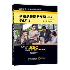新编剑桥商务英语学生用书(高级)