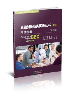 新编剑桥商务英语证书考试指南(中级)修订