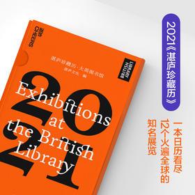 【湛庐文化】湛庐珍藏历X大英图书馆·2021日历