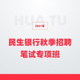 2021民生银行秋季招聘专项班