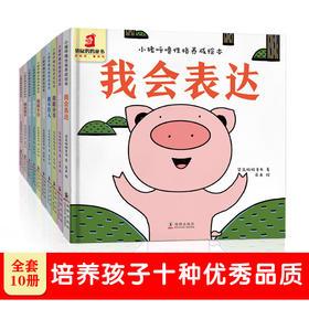 《小猪呼噜性格养成绘本》(全10册)儿童情绪管理性格培养故事书