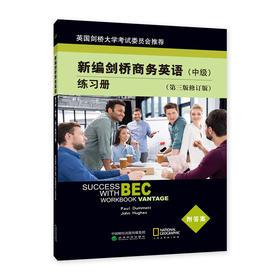 新编剑桥商务英语练习册(中级)
