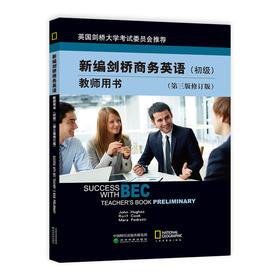 新编剑桥商务英语教师用书(初级)(第三版)