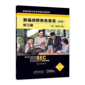 新编剑桥商务英语练习册(高级)